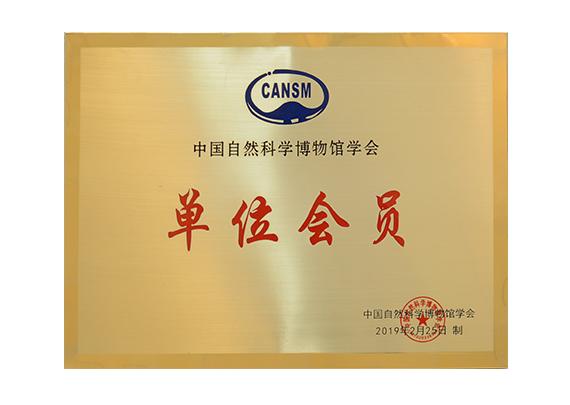 中国自然科学博物馆学会单位会员