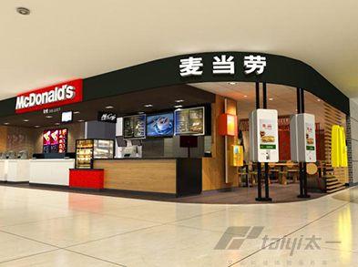 麦当劳餐厅(中国区)